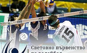 Световно първенство по волейбол по БНТ 1 от 25 септември до 10 октомври