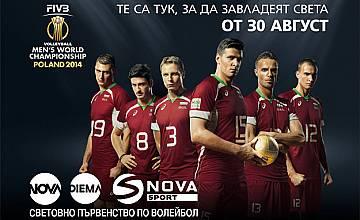 28 мача от Световното първенство по волейбол за мъже по Диема, Нова Спорт и Нова ТВ