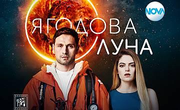 """""""Ягодова луна"""" стартира на 25 февруари в ефира на NOVA"""