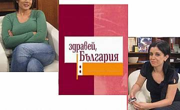 """""""Здравей, България"""" - 21 юли"""