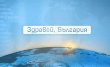 """""""Здравей, България"""" се мести на морето от 2 до 15 август"""