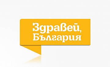 """""""Здравей, България"""" с петчасова празнична програма на 3 март"""